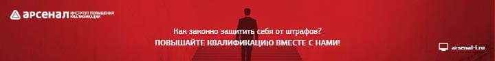 АНО ДПО «Институт Повышения Квалификации Арсенал»